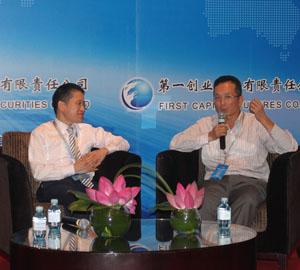 中国保险资产管理应用衍生品研讨会现场花絮