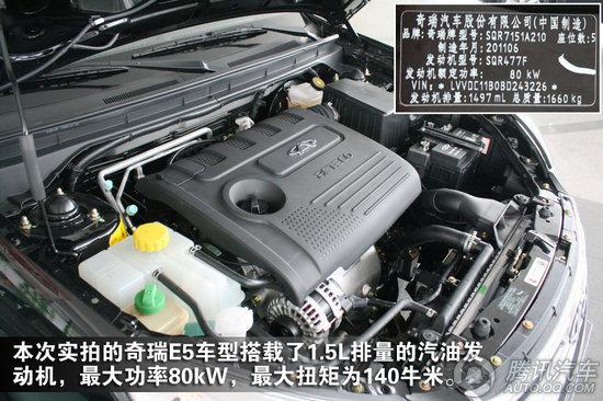 奇瑞E5发动机图-4款热门自主家用紧凑型车推荐 家用首选高清图片