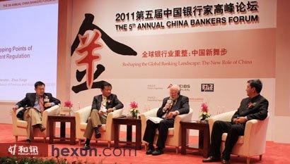 第一主题:G20和国际监管改革