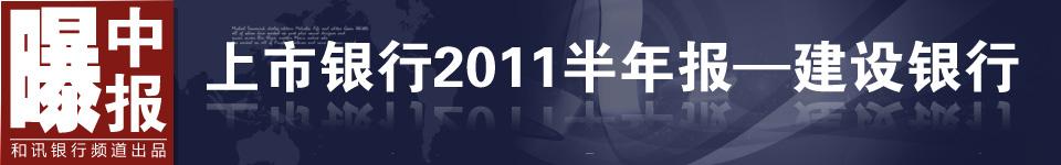 建设银行2011年中期业绩