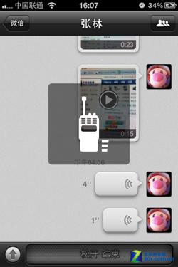 微信语音图标整人图片_微信,米聊语音对讲功能
