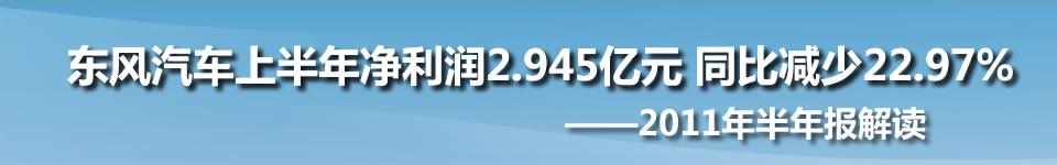 解读东风汽车2011半年报-和讯汽车
