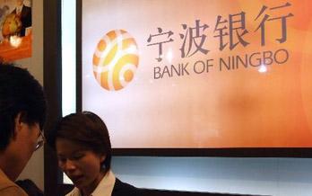 宁波银行2011中期业绩发布