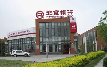 北京银行上半年净利51亿 同比增长30.69%