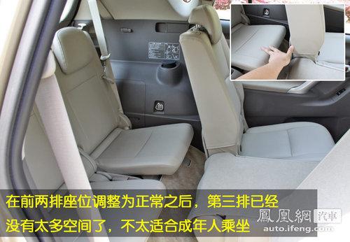 汽车 正文    逸致的亮点在第二排,座椅靠背可以轻微的调节前后角度