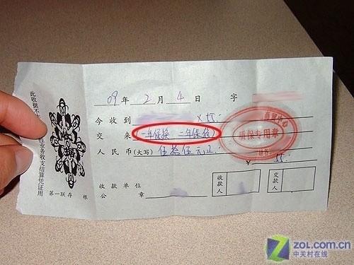 收据和发票图片