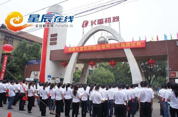 湖南长重机器股份有限公司污染_湖南长重机器股份有限公司工作环境员工活