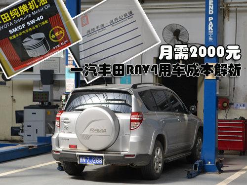 月需2000元 一汽丰田rav4用车成本解析