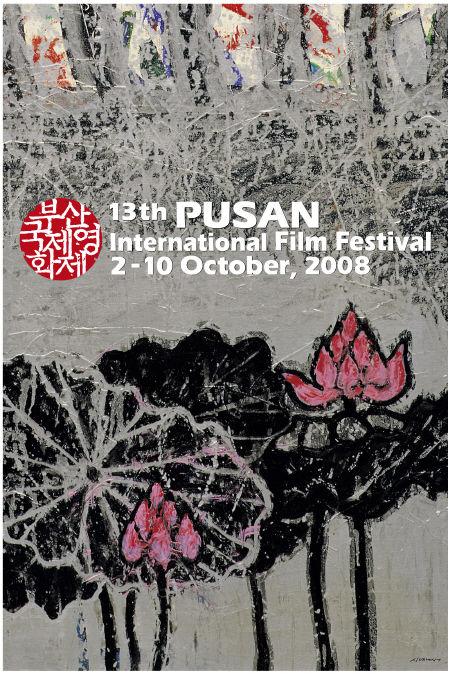 2008年第十三届釜山国际电影节海报