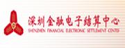 深圳金融电子结算中心