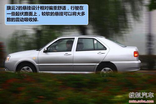 驾2012款 奇瑞旗云2高清图片