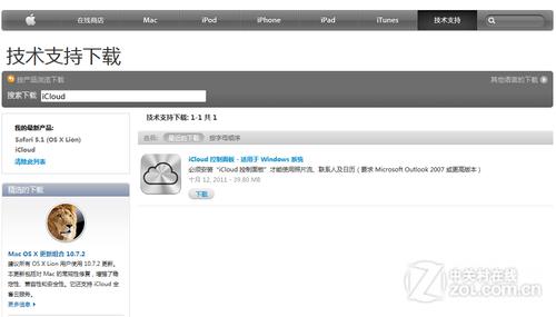 点击图片直达iCloud下载地址