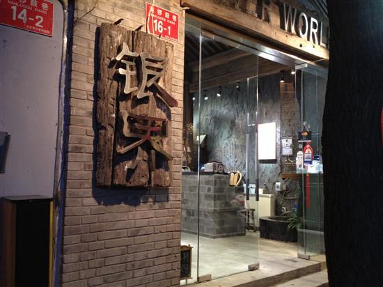 宝马X9纹身店 iPhone4S夜拍南锣鼓巷