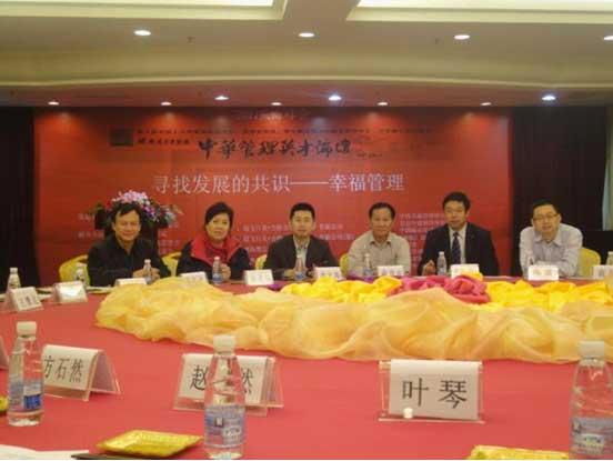中华管理英才论坛威海峰会圆满落幕 各大亮点共铸幸福