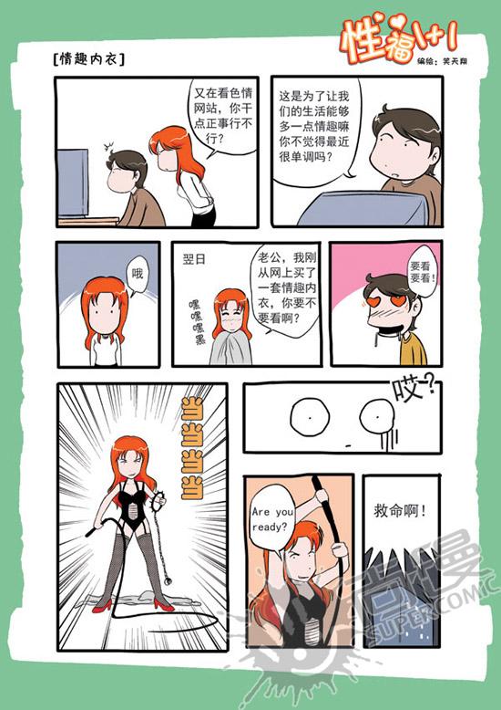 搞笑四格漫画《床际争霸》 新闻频道