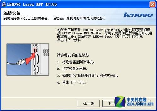 联想m7105黑白激光一体机驱动安装步骤