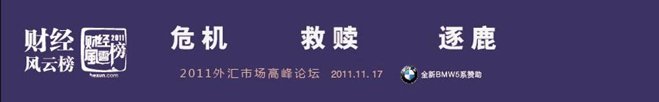 2011年外汇行业财经风云榜颁奖典礼
