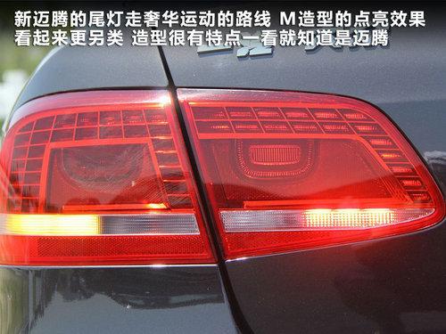 尾灯设计迈腾和奥迪a4l都采用led光源,好处都不多说了.