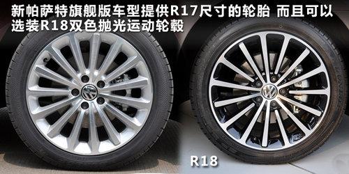 轮毂方面新帕萨提供标准的铝制R17轮毂,日常