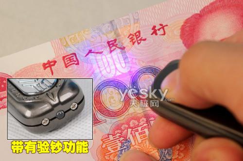 最近新闻报道了不少假钞事件,有个验钞器在身旁比较安全