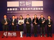 2011银行业战略发展峰会颁奖现场