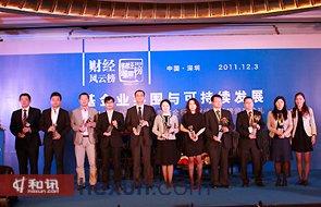 2011年度最具成长性基金公司