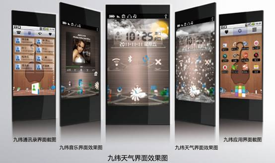 再次曝光九纬<font color=red>android主题</font>(九纬3d主题安卓版)