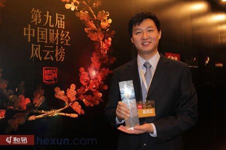 海泰发展曲阳领取2011年度最佳投资者公共关系上市公司奖项
