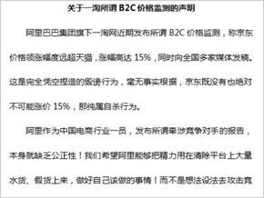 """京东商城回应一淘B2C价格监测""""凭空捏造"""""""