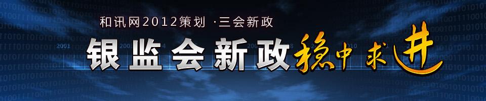 银监会2012年监管新政:稳中求进