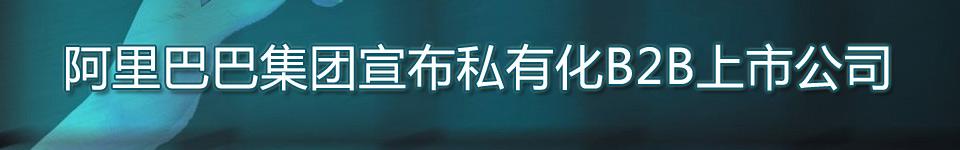 阿里巴巴B2B欲私有化-和讯科技