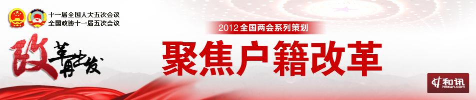 聚焦户籍制度改革-2012年全国两会特别策划