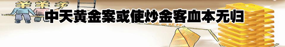 """炒金客血本无归或再一次在""""中天黄金""""上演,和讯网"""