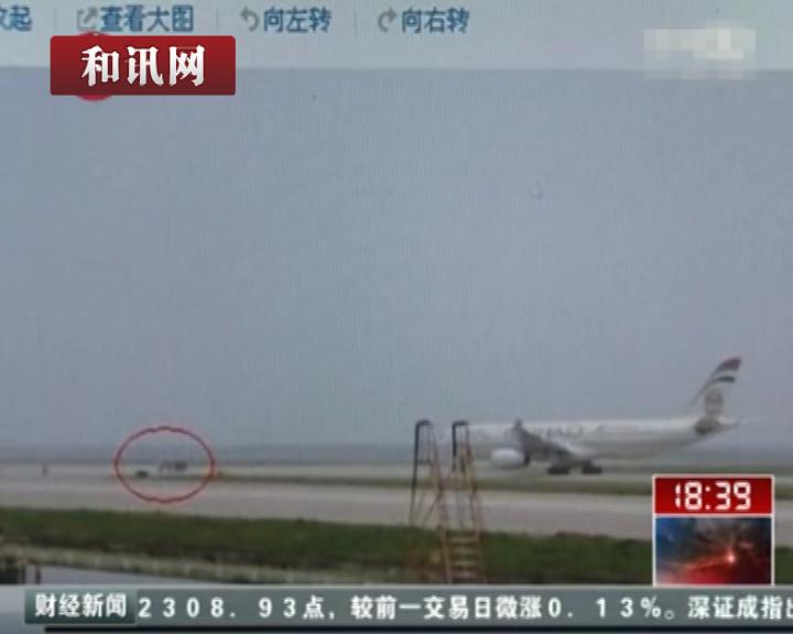 上海浦东机场乘客冲入滑行道拦飞机