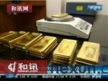 黄金价格跌破1600美元/盎司