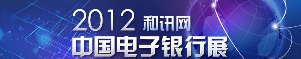 2012年中国电子银行展