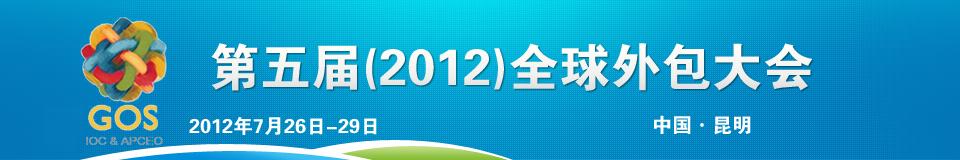 第五届(2012)全球外包大会
