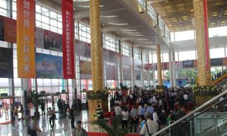 第十六届中国国际投资贸易洽谈会