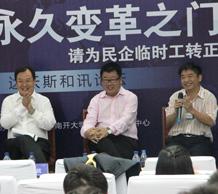 圆桌论坛二民企自身发展与国际化