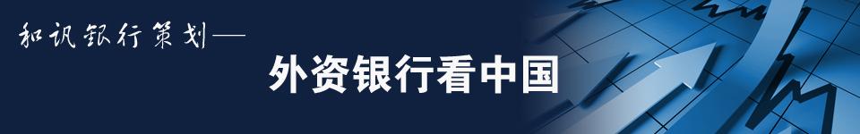 外资银行看中国