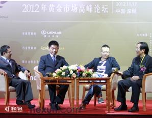 和讯财经风云榜黄金行业峰会
