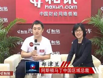 阿斯顿马丁郑津兰:GT跑车明年开始供应中国市场