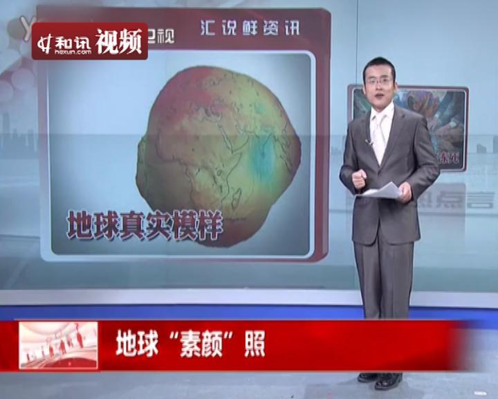 nasa曝光地球素颜照 网友称毁三观-和讯视频-和讯网