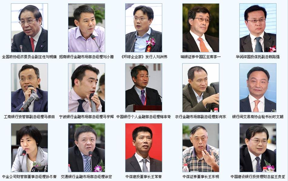 中国财富管理50人论坛成员