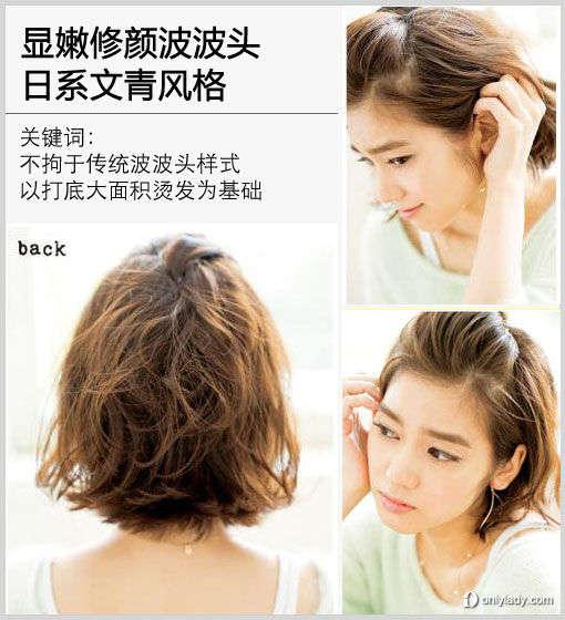 修颜日系波波头 2013年显嫩发型必备 奢侈品频