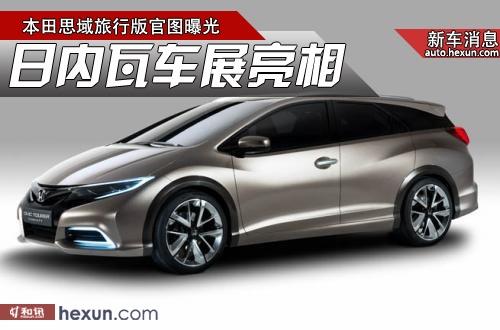 网曝本田思域旅行版官图 日内瓦车展首发