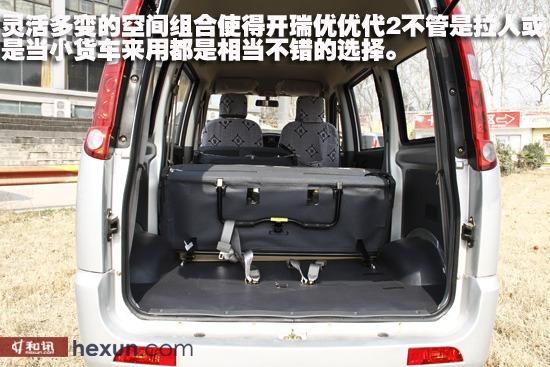 和讯汽车试驾开瑞优优2代 配置丰富空间灵活高清图片