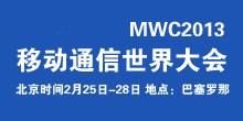 2013移动通信世界大会