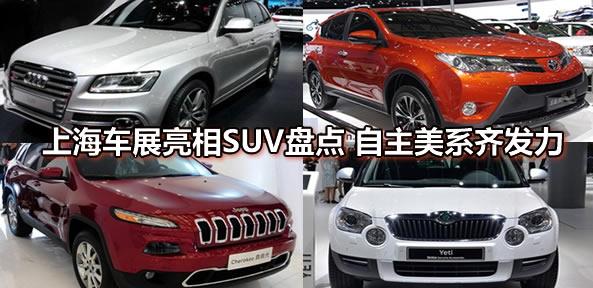 上海车展亮相SUV车型盘点 自主美系品牌齐发力