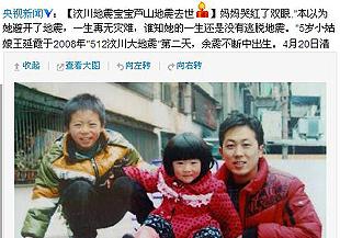 热议:汶川地震宝宝芦山地震去世 网友为宝宝祈福